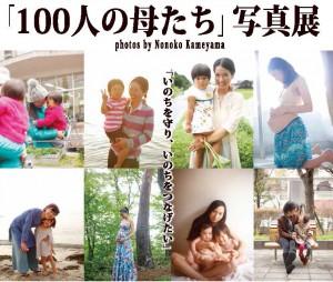100人の母たち