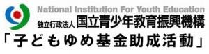 josei_hyouji  ゆめ基金表示