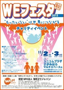 WEフェスタ秋2015ポスター