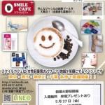 smilecaefe2016