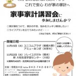 sagatomo-kakeio2