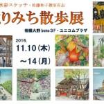 yorimichi2016
