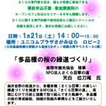 sakuracafe2016-1